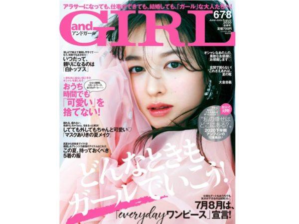 【小南光司】雑誌「andGIRL-6・7・8月合併号-」掲載決定!