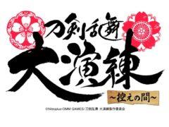 【加藤将】「刀剣乱舞-ONLINE-」五周年記念「刀剣乱舞 大演練 ~控えの間~」出演決定!