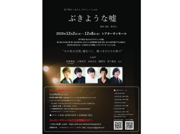 【小南光司】舞台「ぶきような嘘」出演決定!