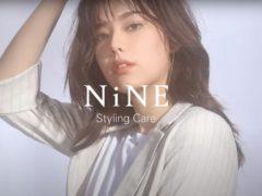 【ソフィア】Hoyu「NiNE Styling Care 2020 Promotion Movie」出演!