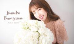 【舟山久美子】 YouTubeチャンネル開設!