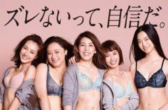 【前田希美】インナーウェアブランド「Date.(デイト)」 イメージモデル決定!