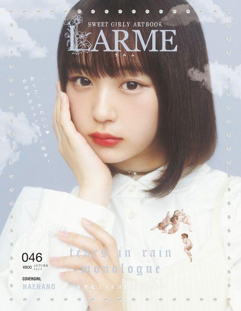 【徳本夏恵(なちょす)】雑誌「LARME」10月号掲載決定!