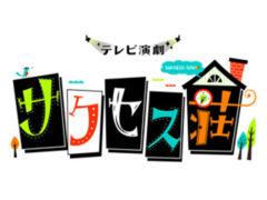 【黒羽麻璃央】ドラマ「サクセス荘」DVD&Blu-ray 一般販売決定!
