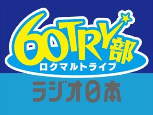 【長澤茉里奈】ラジオ日本 「60TRY部」出演決定!