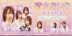 【清水あいり】公式LINEスタンプに登場!