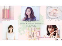 【前田希美】メ〜テレ ウルFES. ONLINE 2020 「Cosme Kitchen presents Girls' Talk」出演決定!