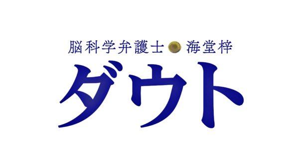 【黒羽麻璃央】テレビ東京 月曜プレミア8ドラマ「脳科学弁護士 海堂梓 ダウト」出演!