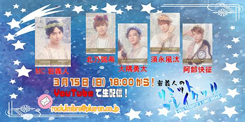 【須永風汰】Youtube生配信「岩義人のリミットブレイクッ!!」出演決定!