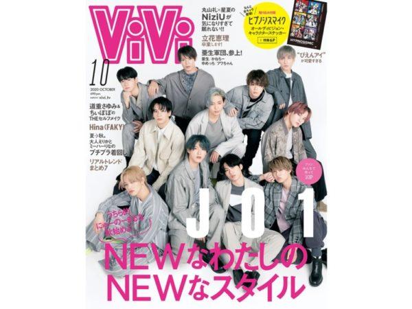 ソフィア出演「ViVi」10月号発売中!