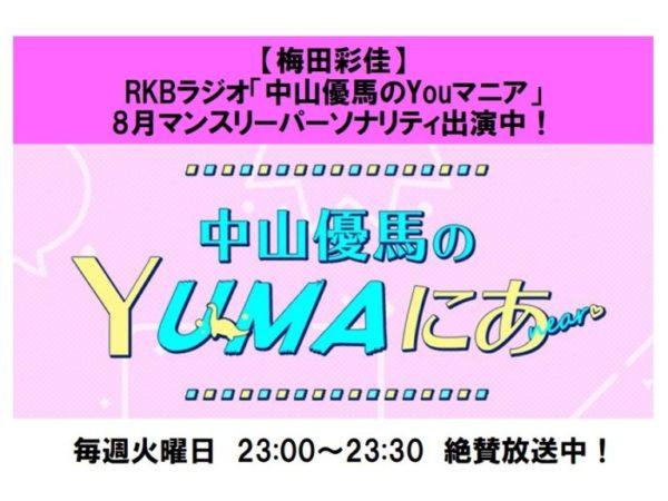 【梅田彩佳】RKBラジオ「中山優馬のYouマニア」8月マンスリーパーソナリティで出演中!