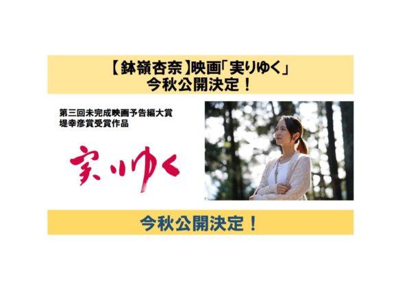 【鉢嶺杏奈】映画「実りゆく」が今秋公開決定!