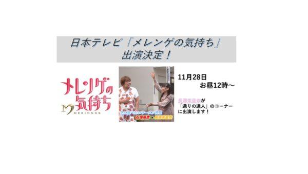 【長澤茉里奈】日本テレビ「メレンゲの気持ち」出演決定!