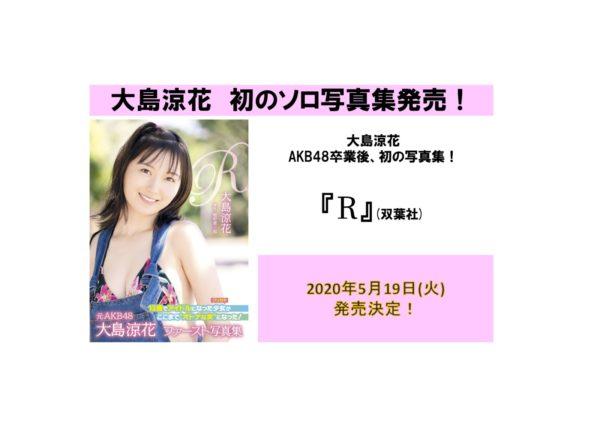 【大島涼花】 AKB48卒業後、初の写真集「R」発売!