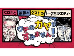 【清水あいり】日本テレビ「ウチのガヤがすみません!」出演!