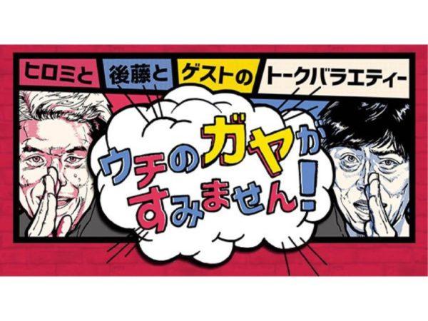 【清水あいり】NTV「ウチのガヤがすみません!」出演!