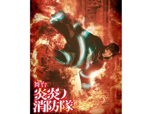 【小南光司】舞台「炎炎ノ消防隊」チケット払い戻し及び再販売について