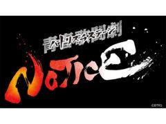 【阿部快征】舞台『青春歌闘劇バトリズムステージNOTICE』出演!