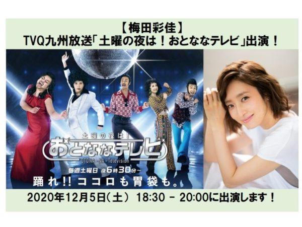 【梅田彩佳】TVQ九州放送「土曜の夜は!おとななテレビ」に出演!