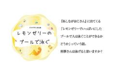 【酒井唯菜】舞台「レモンゼリーのプールで泳ぐ」出演決定!