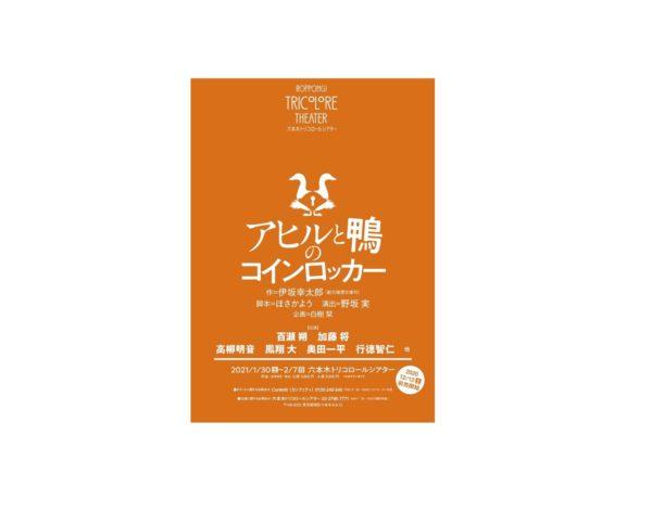 【加藤将】舞台「アヒルと鴨のコインロッカー」出演決定!