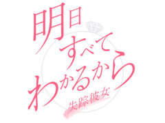 【黒羽麻璃央】日本テレビ「明日すべてわかるから~失踪彼女~」放送決定!
