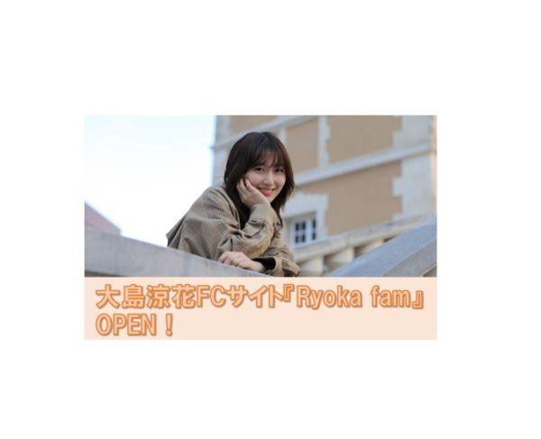 【大島涼花】ファンクラブ「Ryoka fam」開設決定&運営開始!