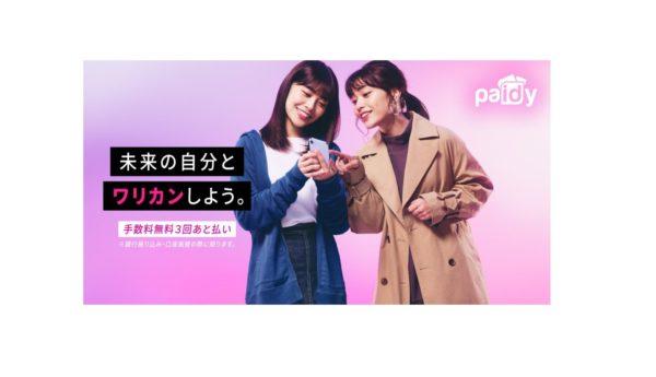 【内山愛】Paidy Webムービー出演!