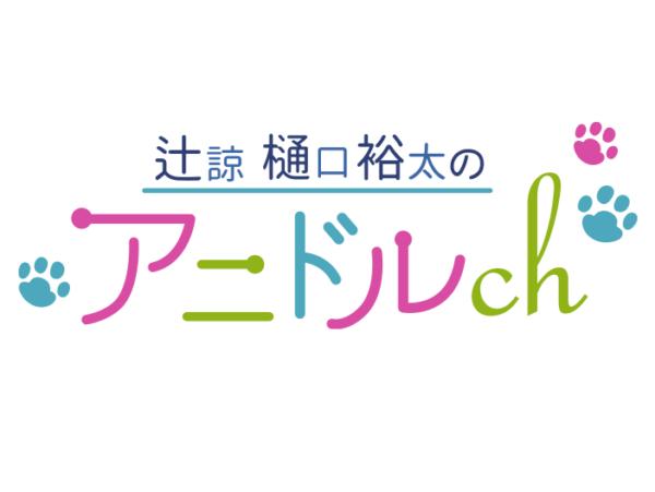 【阿部快征】ニコニコ生放送「辻諒と樋口裕太のアニドルch」出演決定!
