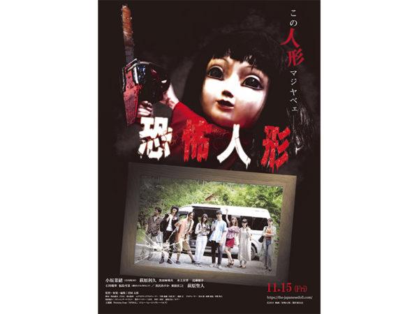 【黒羽麻璃央】映画「恐怖人形」ひかりTVプレミアム上映決定!