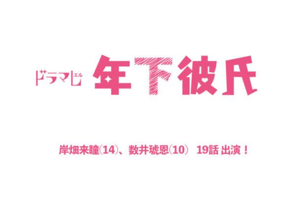 【数井琥恩】ドラマL『年下彼氏』出演!