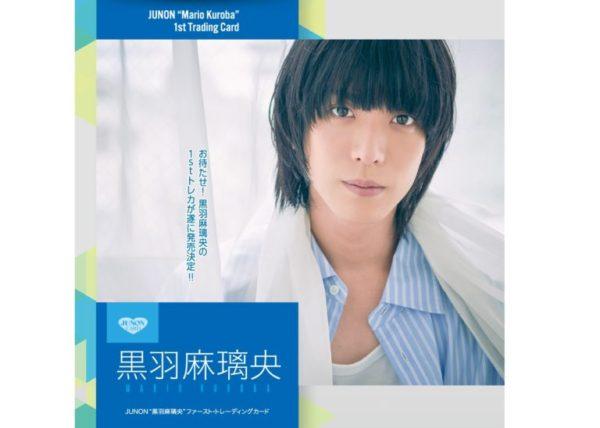 【黒羽麻璃央】JUNON『黒羽麻璃央』ファースト・トレーディングカード発売決定!