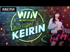 【清水あいり】「WINTICKET ミッドナイト競輪」生放送に出演!
