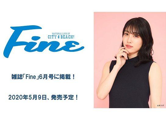 【今野杏南】雑誌「Fine」6月号に掲載!