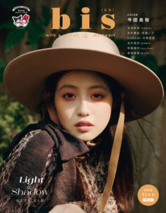 【徳本夏恵(なちょす)】雑誌「bis」11月号掲載決定!