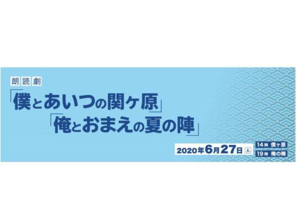 【黒羽麻璃央】朗読劇「僕とあいつの関ヶ原」「俺とおまえの夏の陣」出演決定!