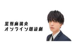 【黒羽麻璃央】オンライン朗読劇「たもつん」チケット発売開始!