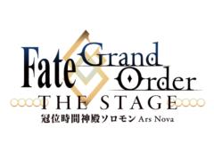 【加藤将】舞台「Fate/Grand Order THE STAGE -冠位時間神殿ソロモン-」出演決定!