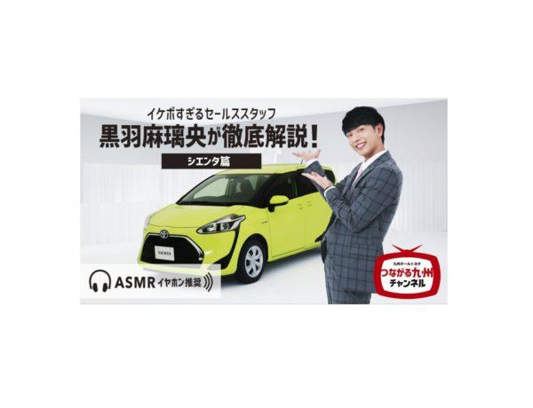 【黒羽麻璃央】TOYOTA「つながる九州」WEB-CM第2弾公開!
