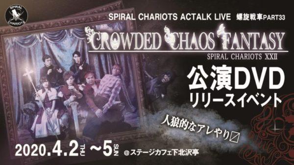 【きたつとむ】SPIRAL CHARIOTS ACTALK LIVE「螺旋戦車PART33 クロファンDVDリリースイベント」出演決定!