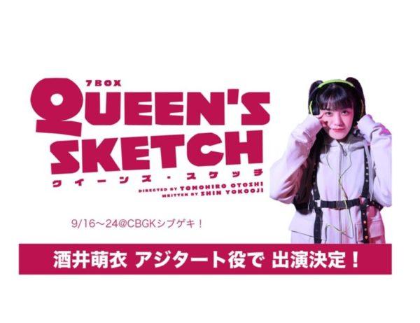 【酒井萌衣】7BOX「クイーンズ・スケッチ」にアジタート役で出演決定しました!