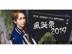 【須永風汰】FUTA SUNAGA 27th Birthday 「風誕祭2019」 グッズ発表!