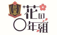【阿部快征】第7回『花の◯年組』チケット先行販売開始!
