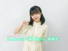 【川﨑帆々花】B.L.T.web「朝恋days」5日連続掲載!