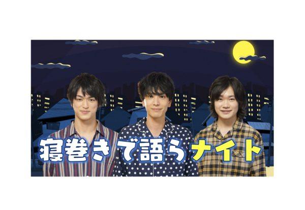 【黒羽麻璃央】Youtube「寝ないの?小山内三兄弟~寝巻で語らナイト~」出演決定!