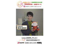 【黒羽麻璃央】仙台放送「めざましテレビ」-#おはキュンみやぎ- 担当決定!