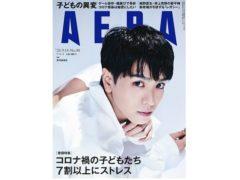 【黒羽麻璃央】ニュース週刊誌「AERA」表紙掲載決定!