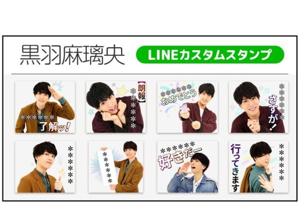 【黒羽麻璃央】LINEスタンプ第二弾「黒羽麻璃央」配信決定!