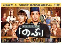 【武田玲奈】 WOWOW オリジナルドラマ『異世界居酒屋「のぶ」』出演決定!