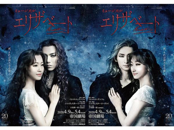【黒羽麻璃央】ミュージカル「エリザベート」全公演中止のお知らせ